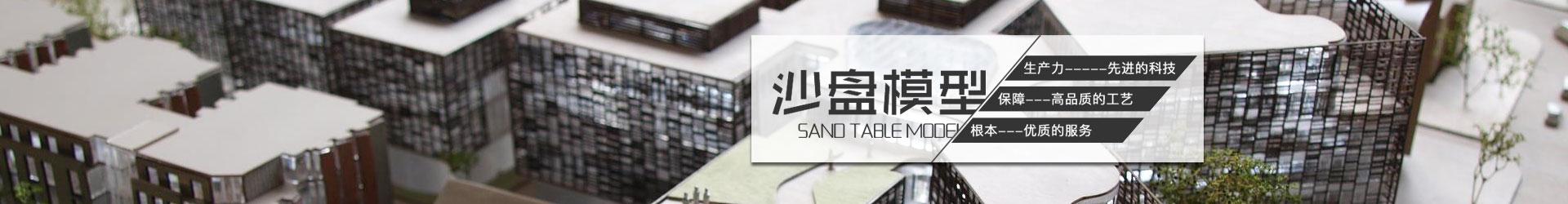 重庆模型公司